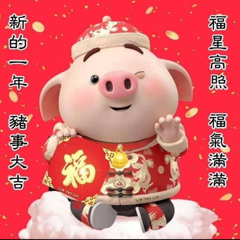 2019-02-05 CNY.JPG