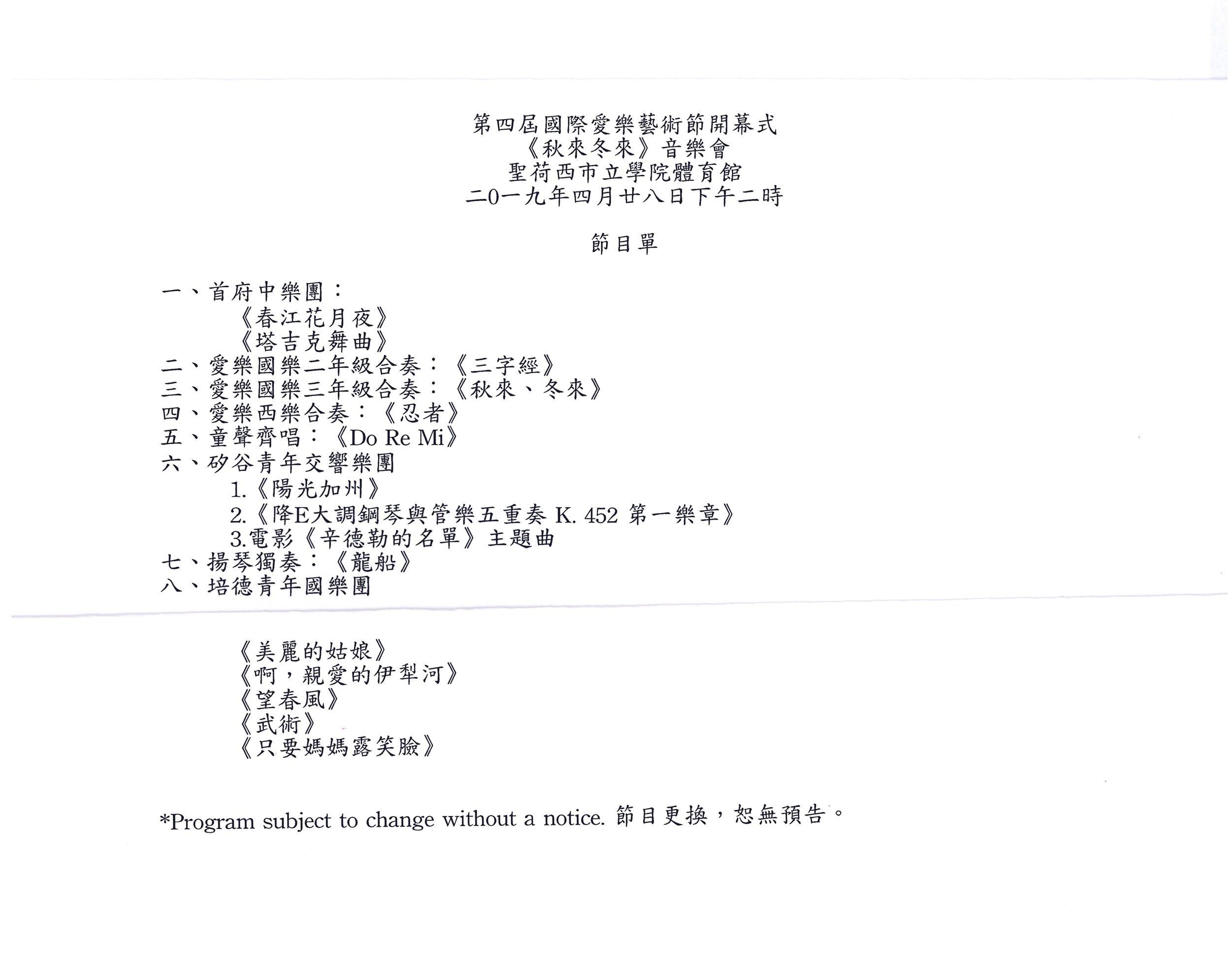PROGRAM CHINESE.jpg