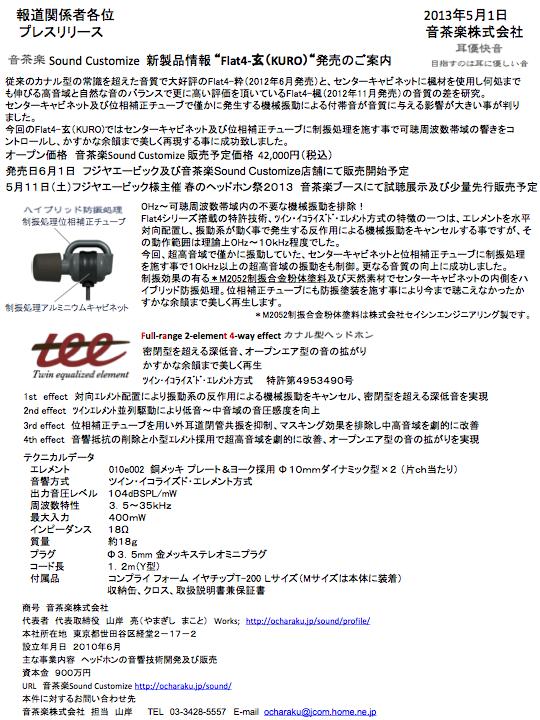 PR-Ocharaku-Flat4-Kuro-01.png