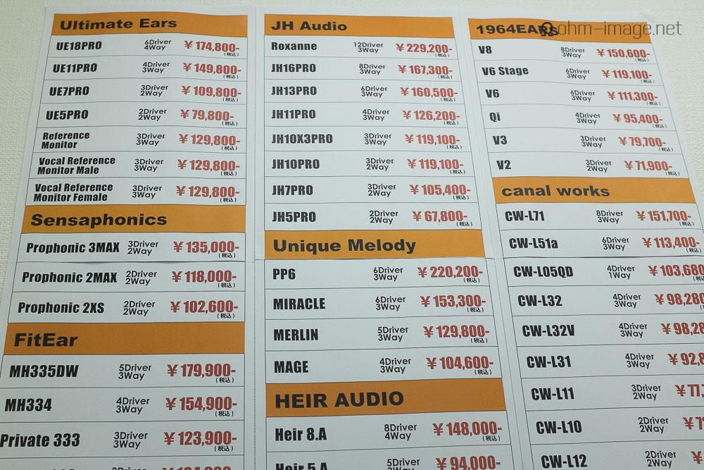 e-earphone-custom-shop (10 of 16).jpg