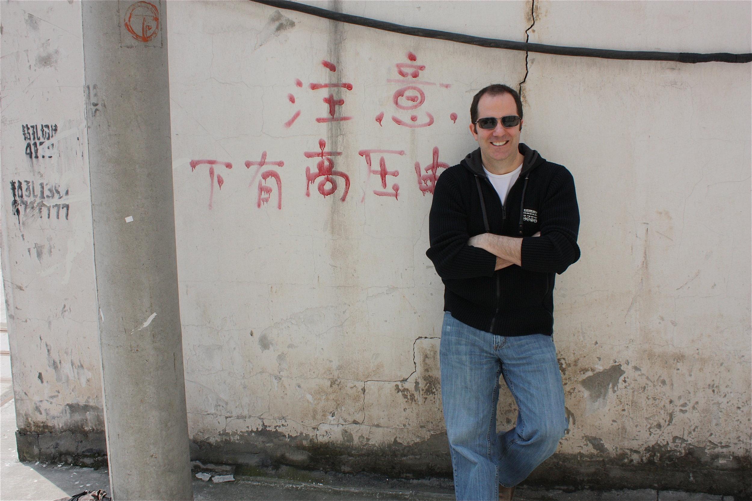 2008 Shanghai