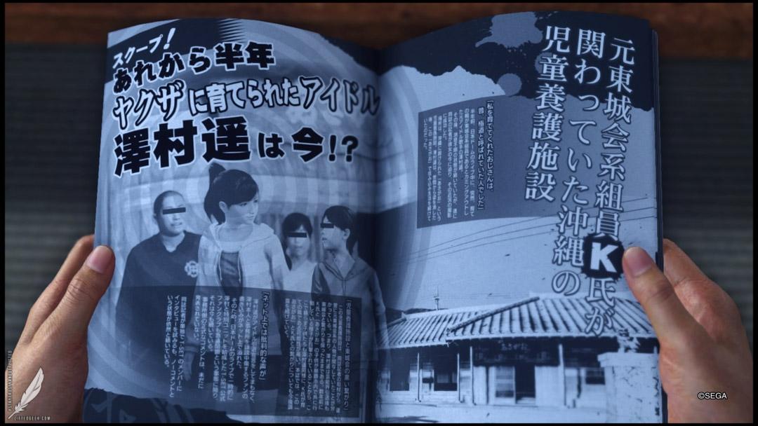 Yakuza6-5.jpg