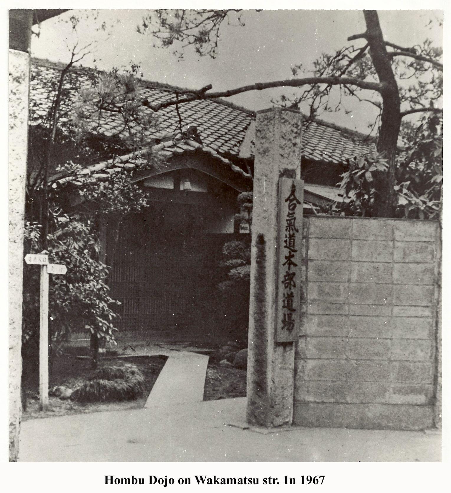 How Hombu Dojo looked when Sensei von Krenner trained there.