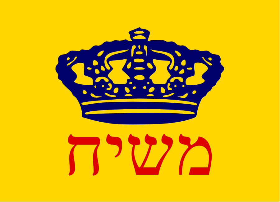 Moshiach Crown