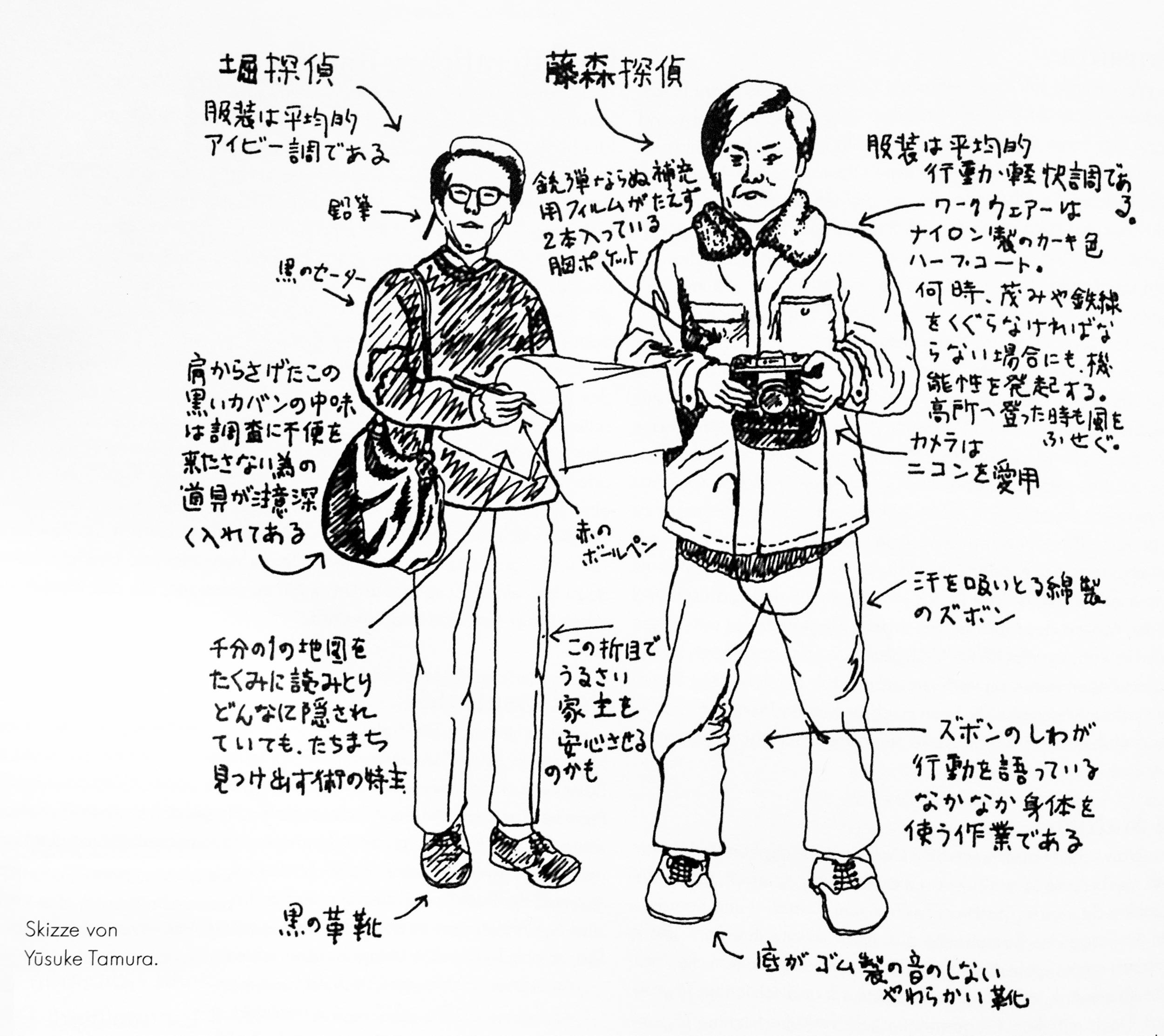 skizze japan flaneur.jpg