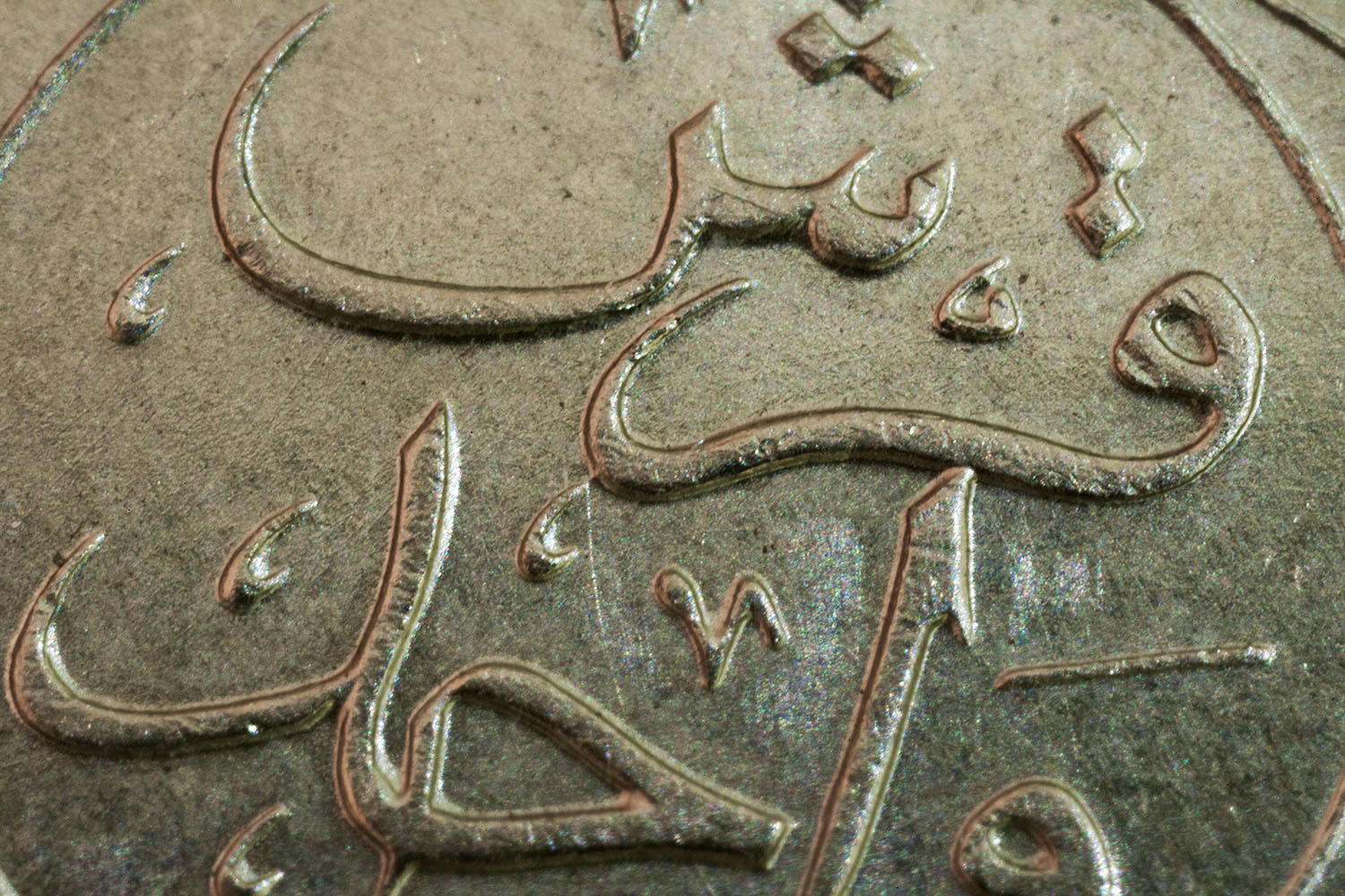 "A macro of ""5 Halala"", one of the small Saudi Arabian coins."