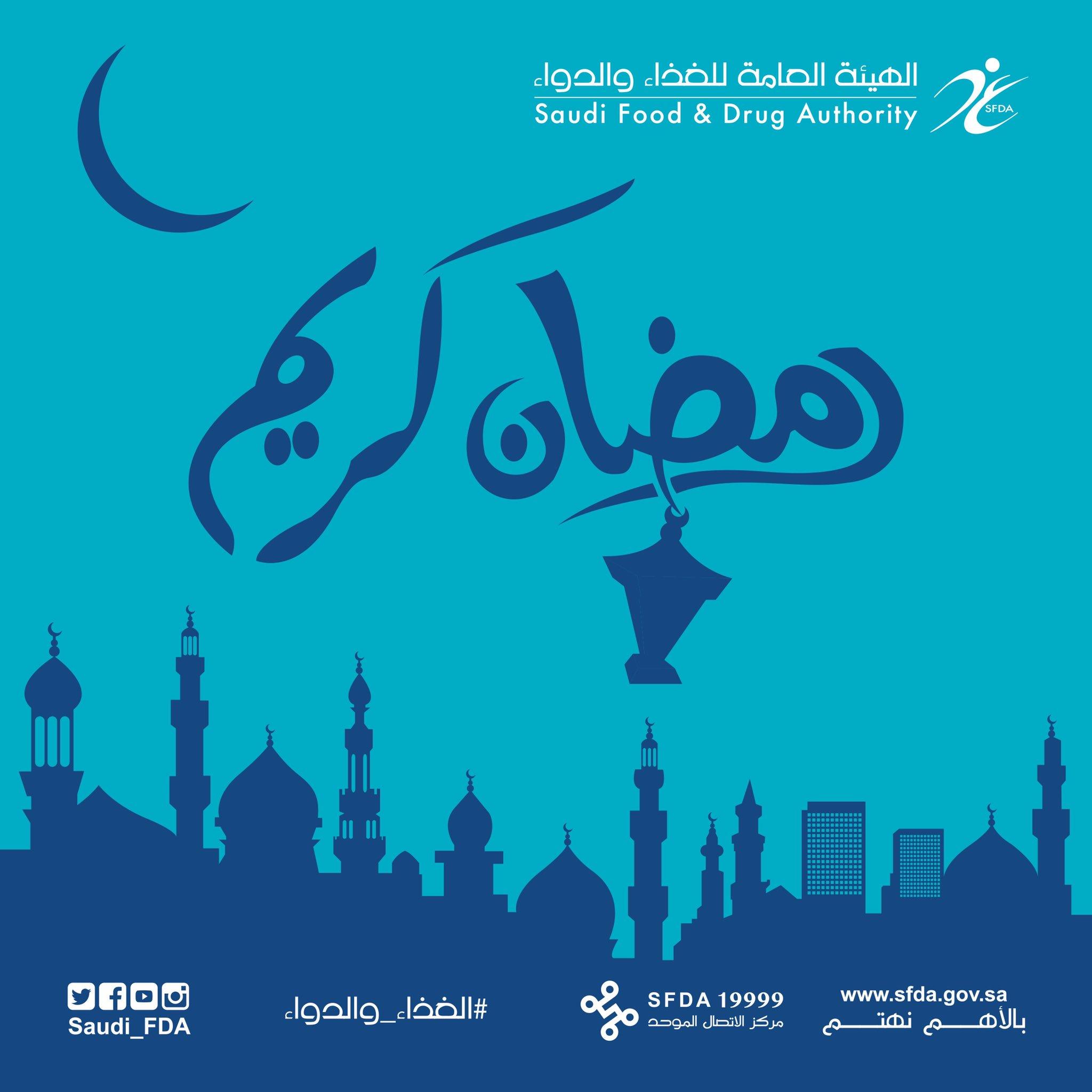 Saudi_FDA_2017-May-26.jpg