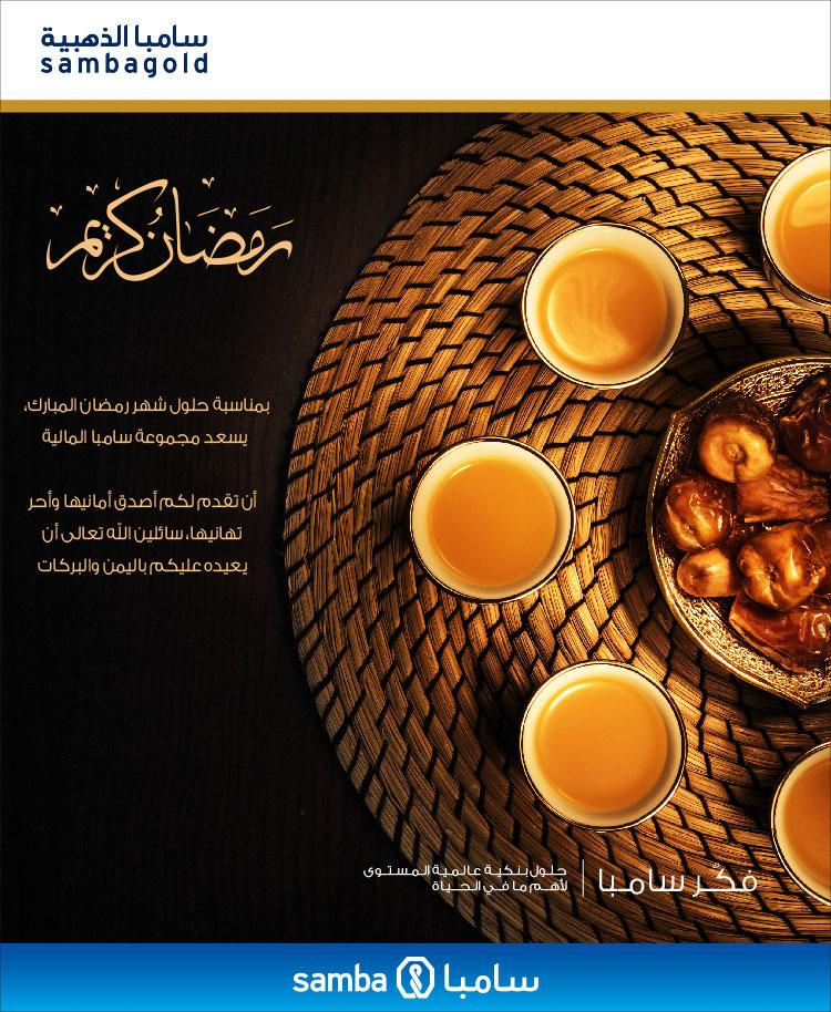 Ramadan Greetings 2017 Final HR