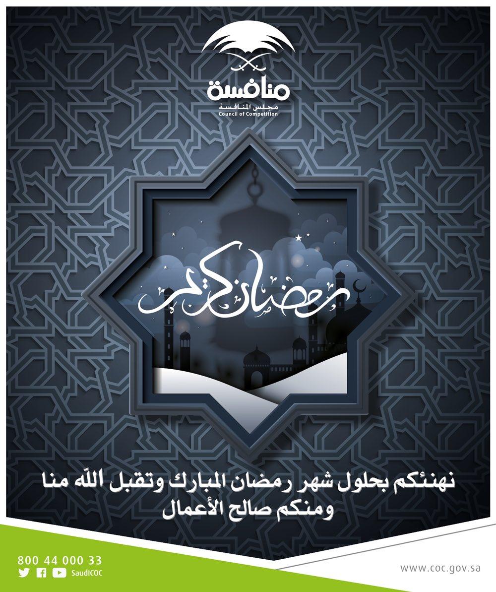 SaudiCOC_2017-May-26.jpg