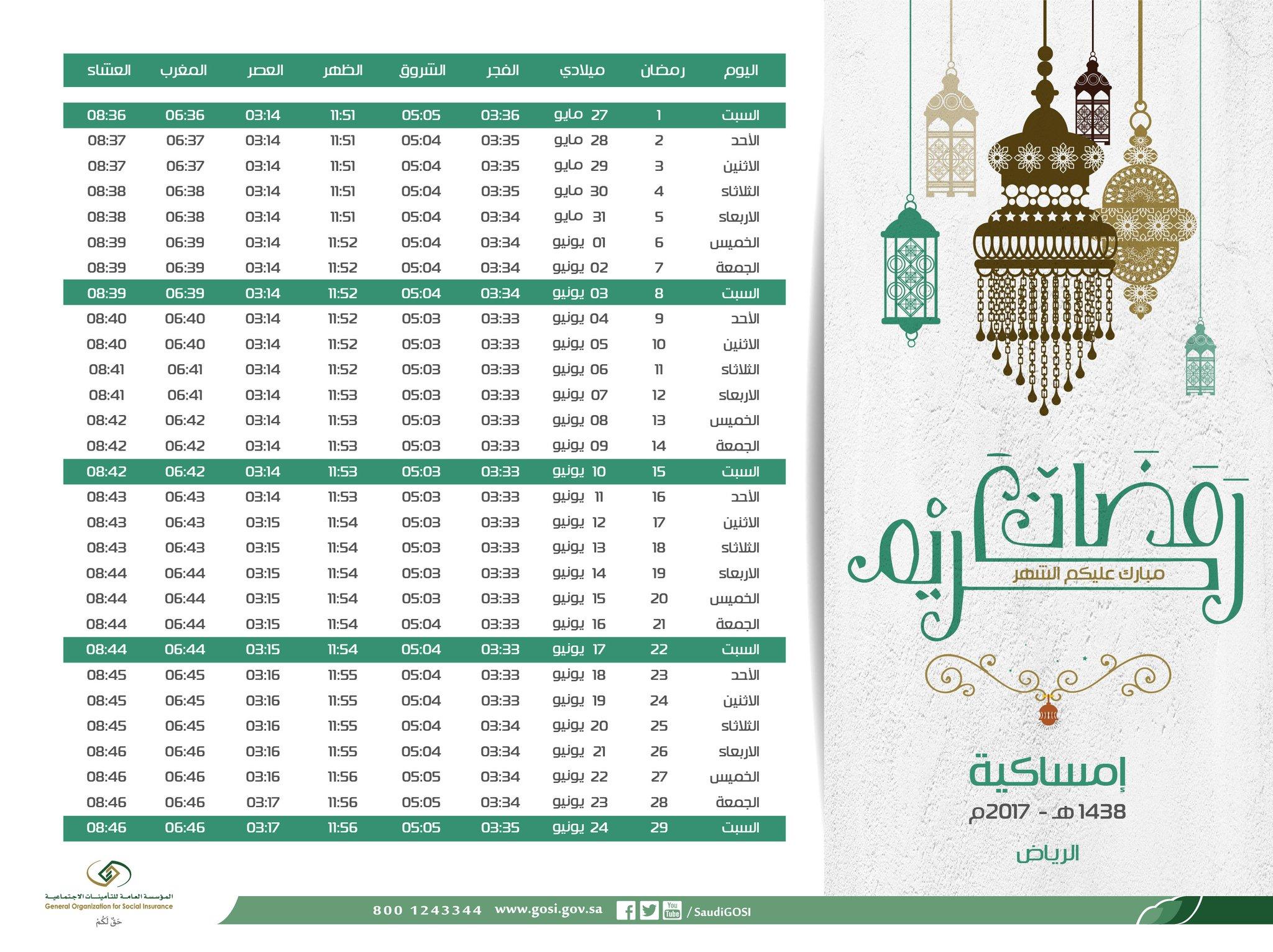 SaudiGOSI_2017-May-26 2.jpg