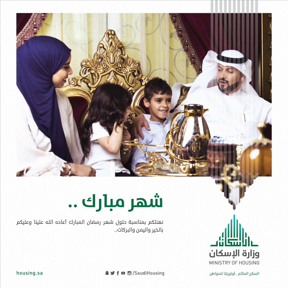 SaudiHousing_2017-May-26.png