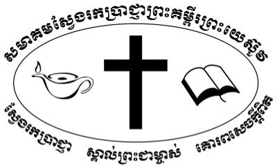 ខ្មែរ (Khmer) — The Seawright Family