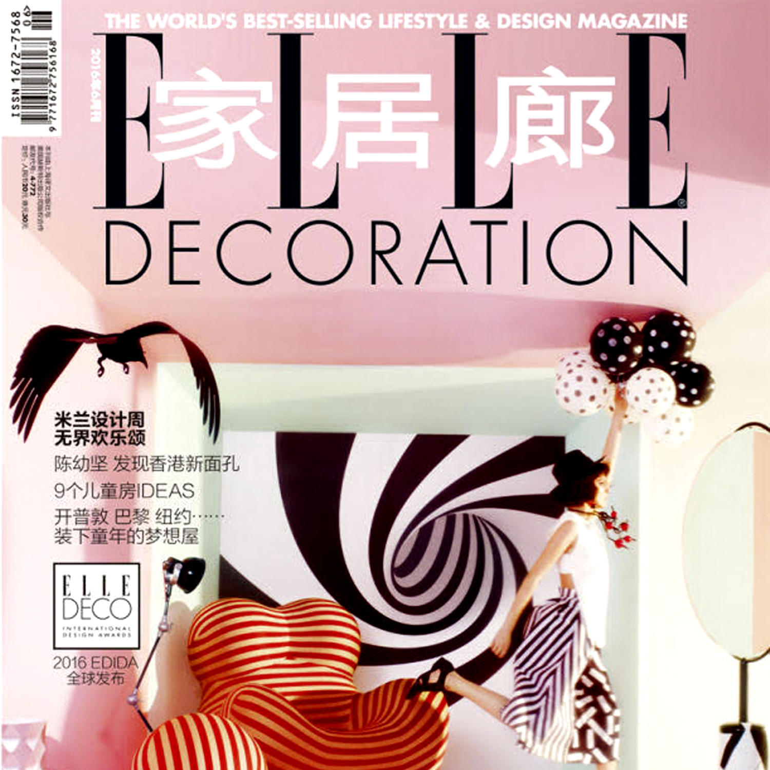Elle Decor China, 2016