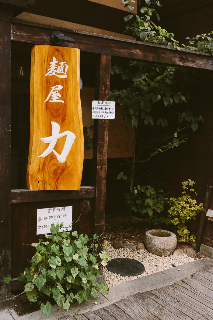 japan-road-trip-0557.jpg