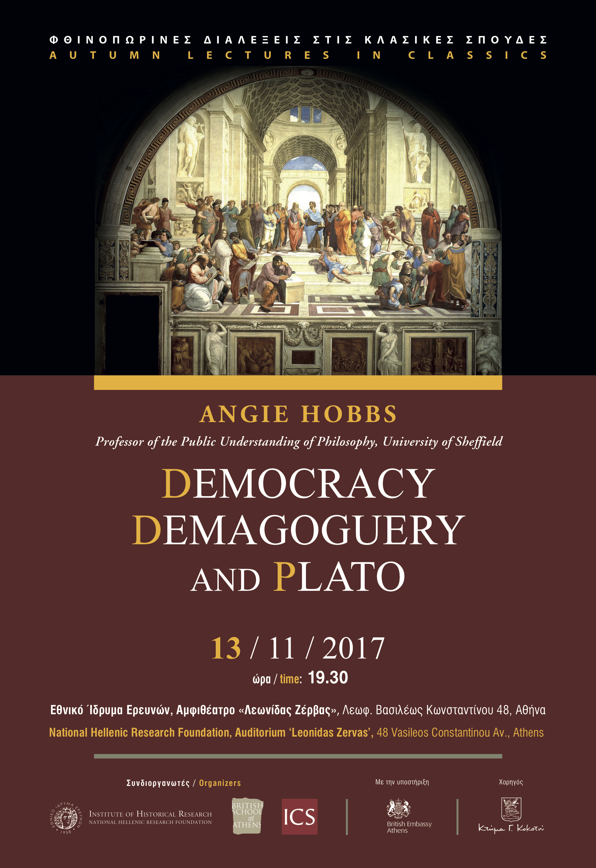 2017-11-13 National Hellenic Research Foundation Angie Hobbs.png