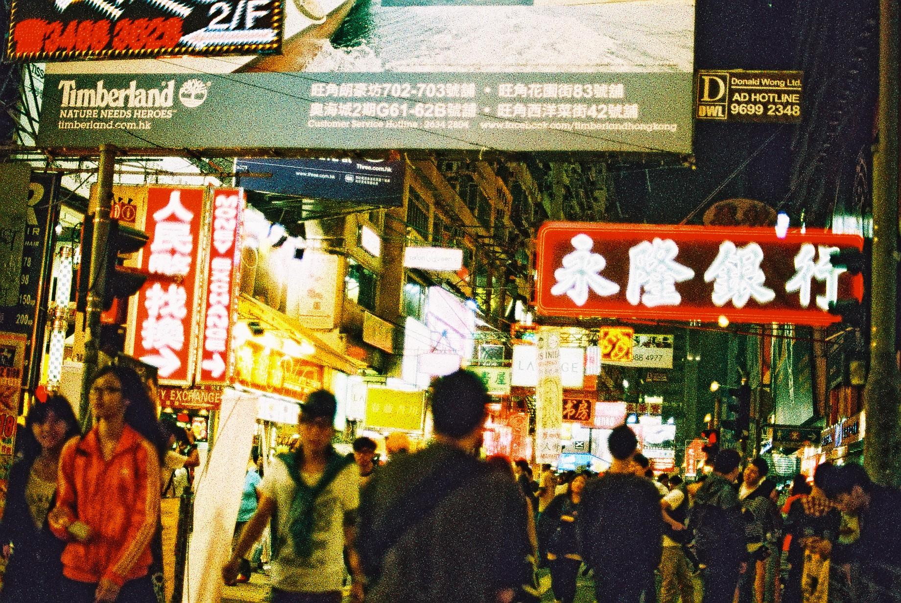 Temple Street, late night.