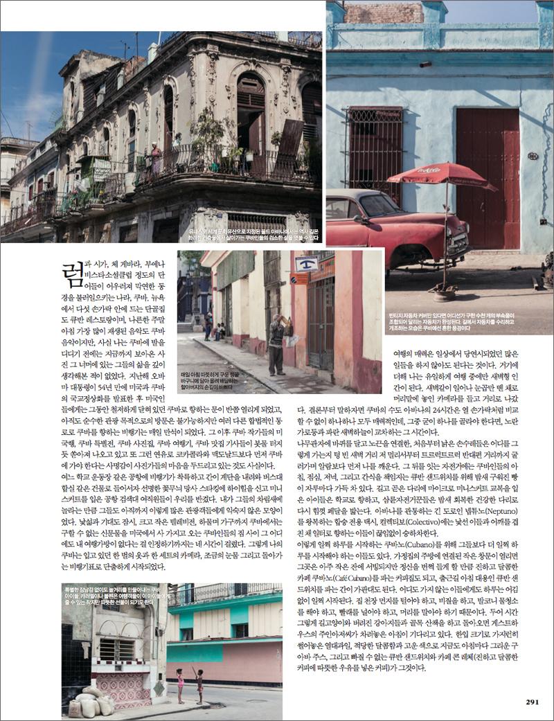 HarpersKorea_Cuba_02.jpg
