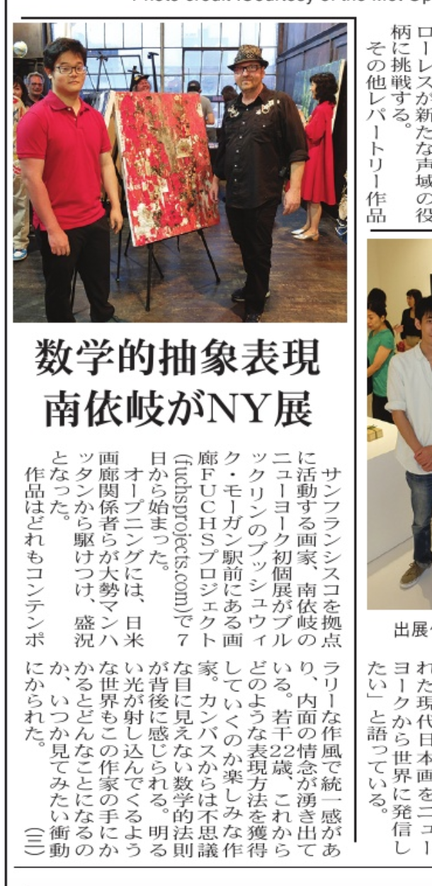 "An article at ""The Japan Voice"" from Sept. 15th.    https://www.nyseikatsu.com/editions/694/html5/index.html"