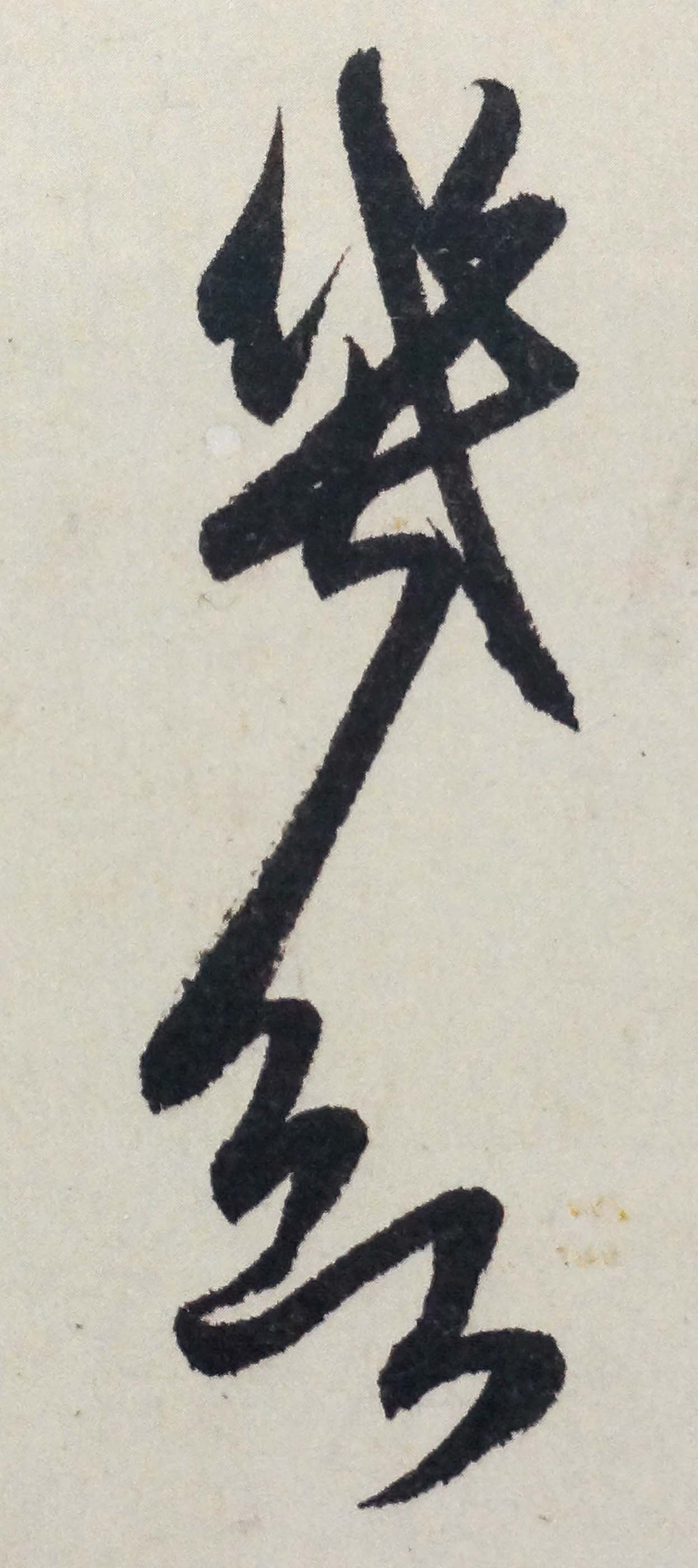 """jiyu "" as it appears in zhao mengfu's anecdote. his brush was fully loaded with ink when he created this character, and so appears denser than other characters in the text."