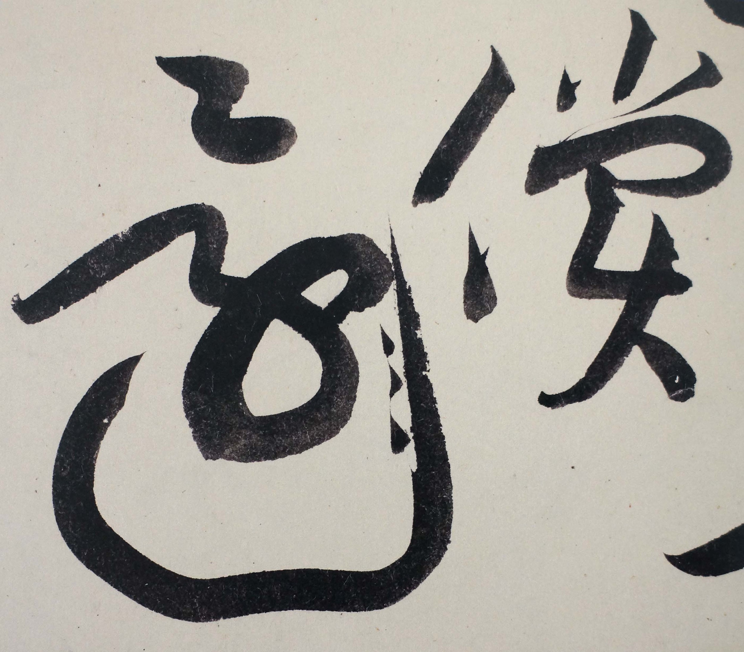 huang tingjian's (1045-1105) calligraphic  huan  is on the left. the 3 little dots mean this is a mistranscribed character. on the right,  chang , which has the same meaning, but is the word used in the text he was transcribing.