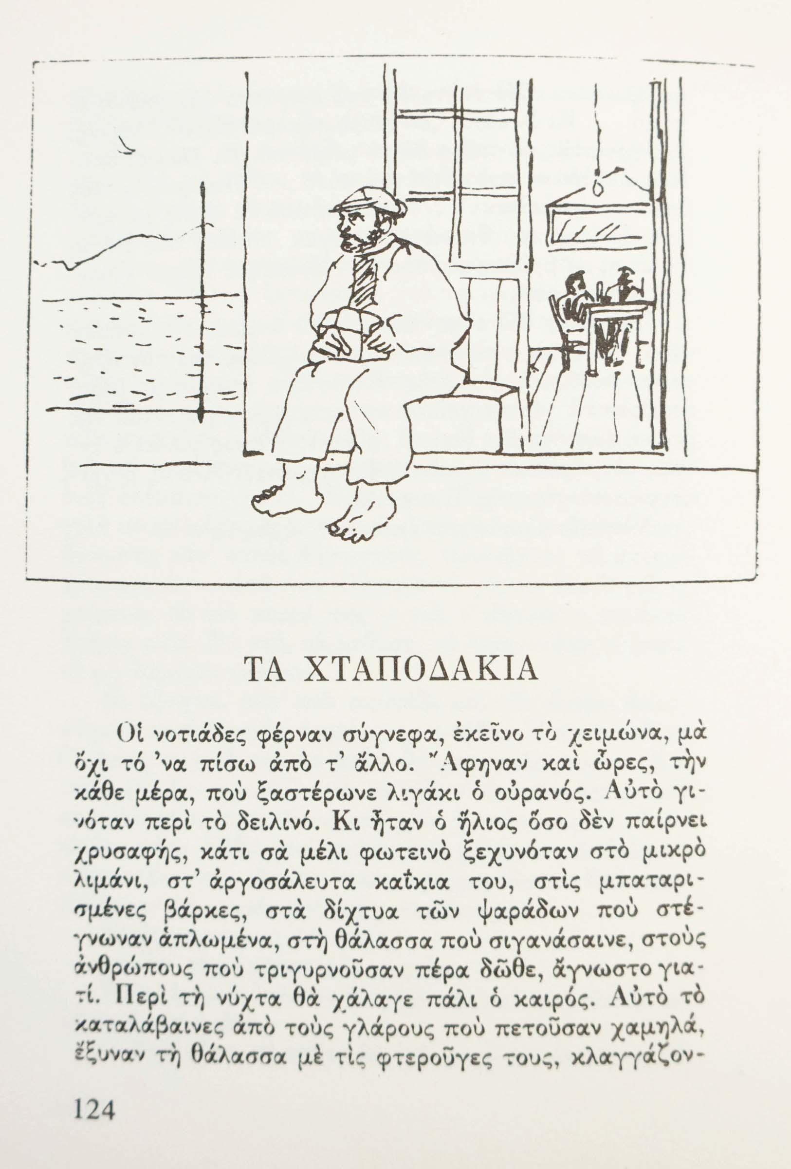 site-7-24-14 to nero tis vrochis illustrations-5.jpg