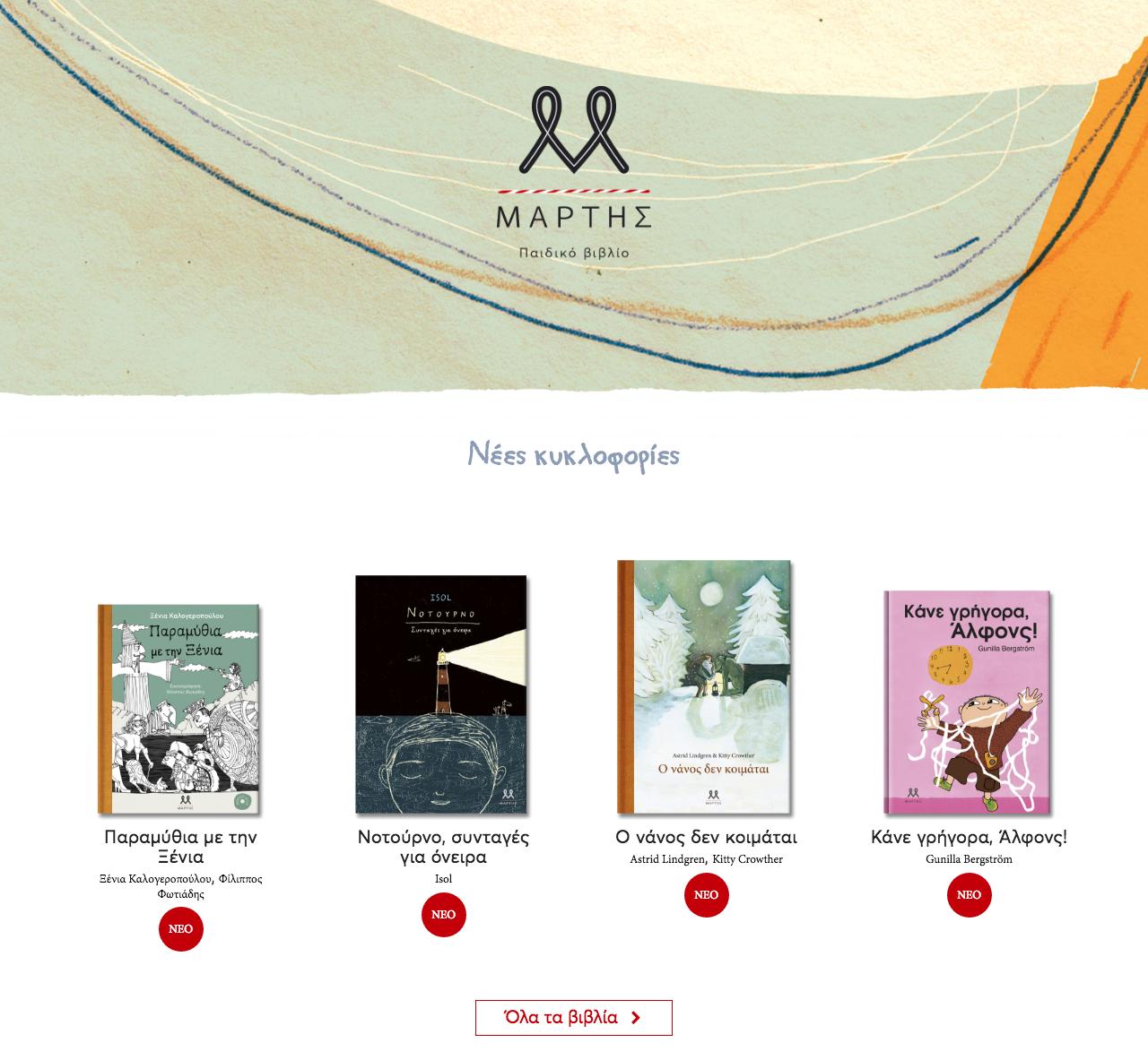 Martis Books