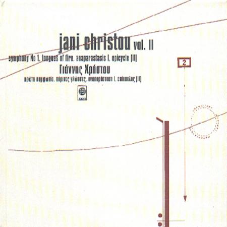 Jani Christou: Archive Edition Volume 2   Various  Sirius