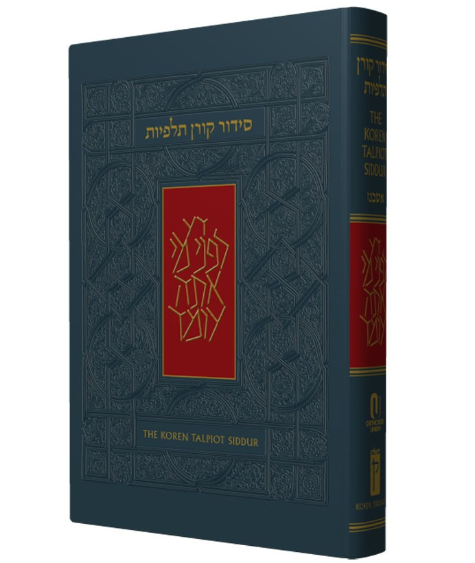 My siddur of choice, the Koren Talpiot siddur