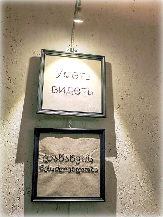 03_TRIKOARTE GAUIREKIA BIHOTZ CAFE.jpg