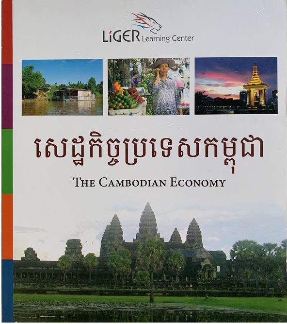 Liger students wrote, designed, raised capital and published this book that now is used throughout Cambodia.