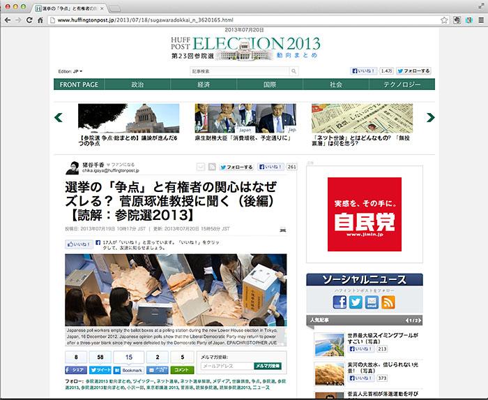 japan-upper-house-election-2013.jpg