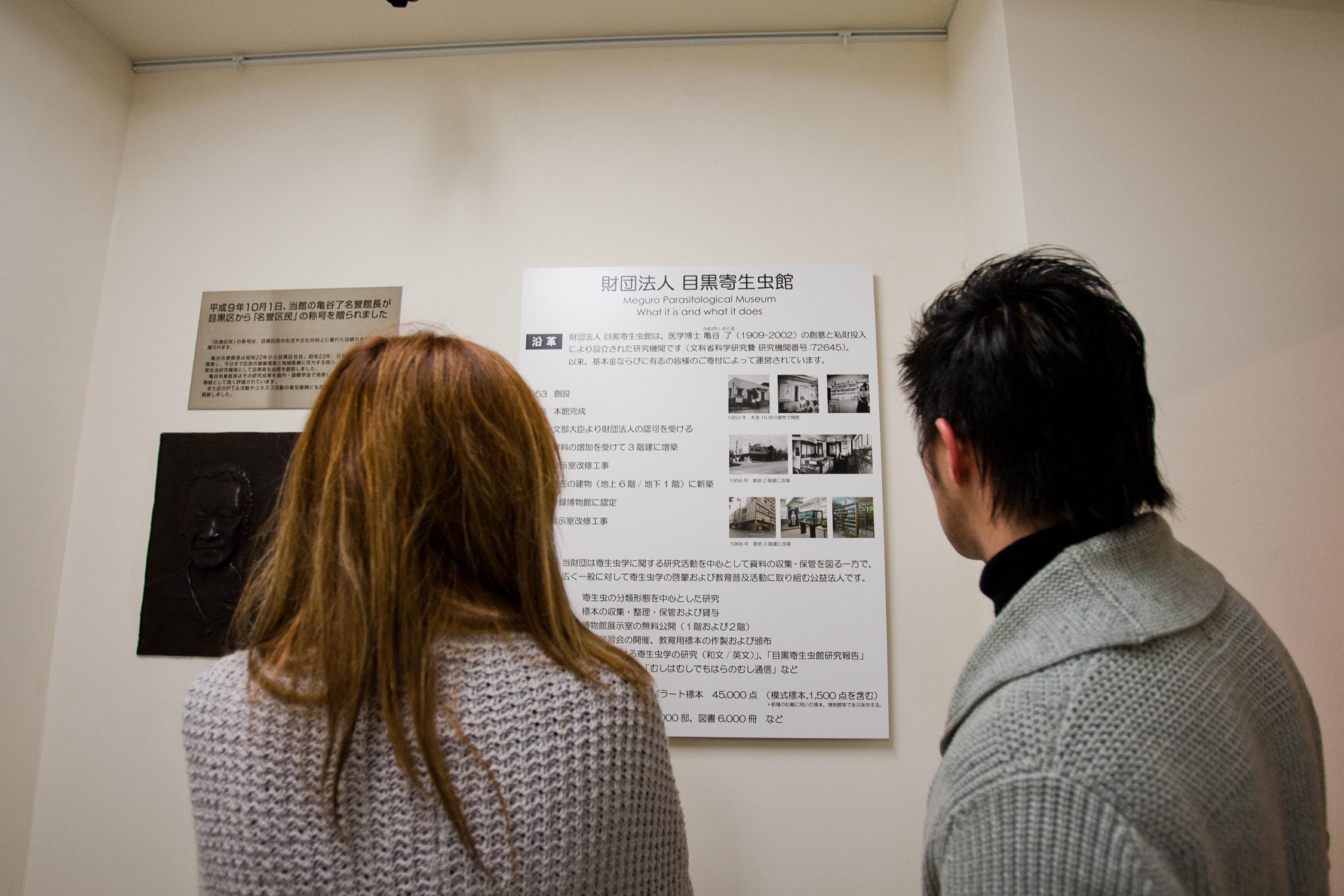 20110423_Meguro_Parasite_Museum_MG_3180.jpg