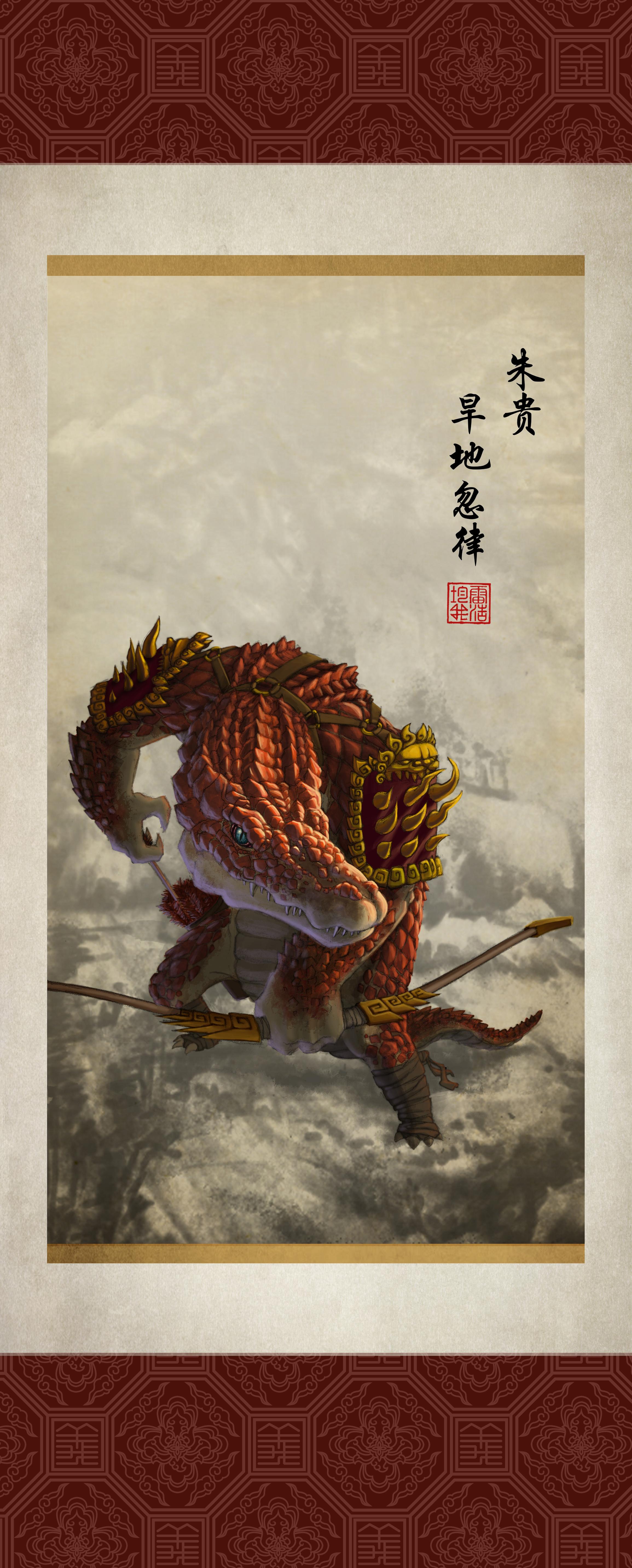 朱貴 Zhu Gui