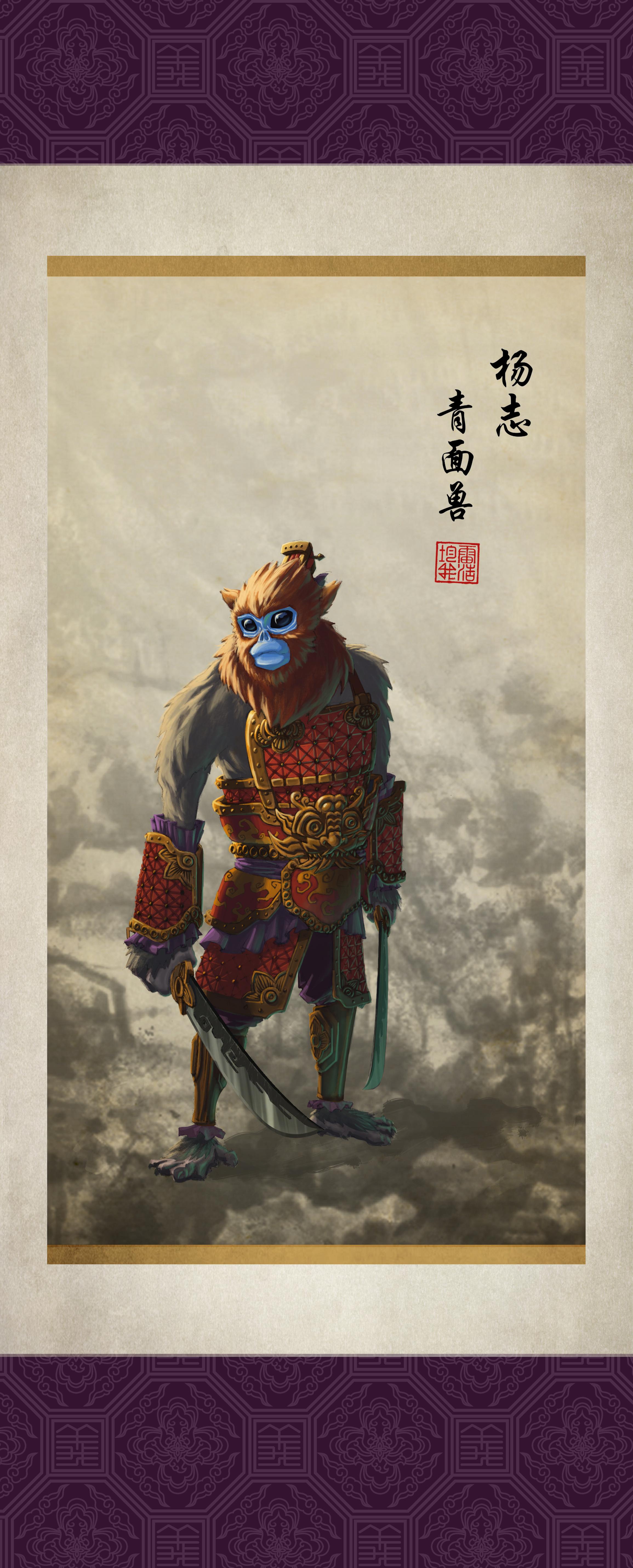 楊志 Yang Zhi