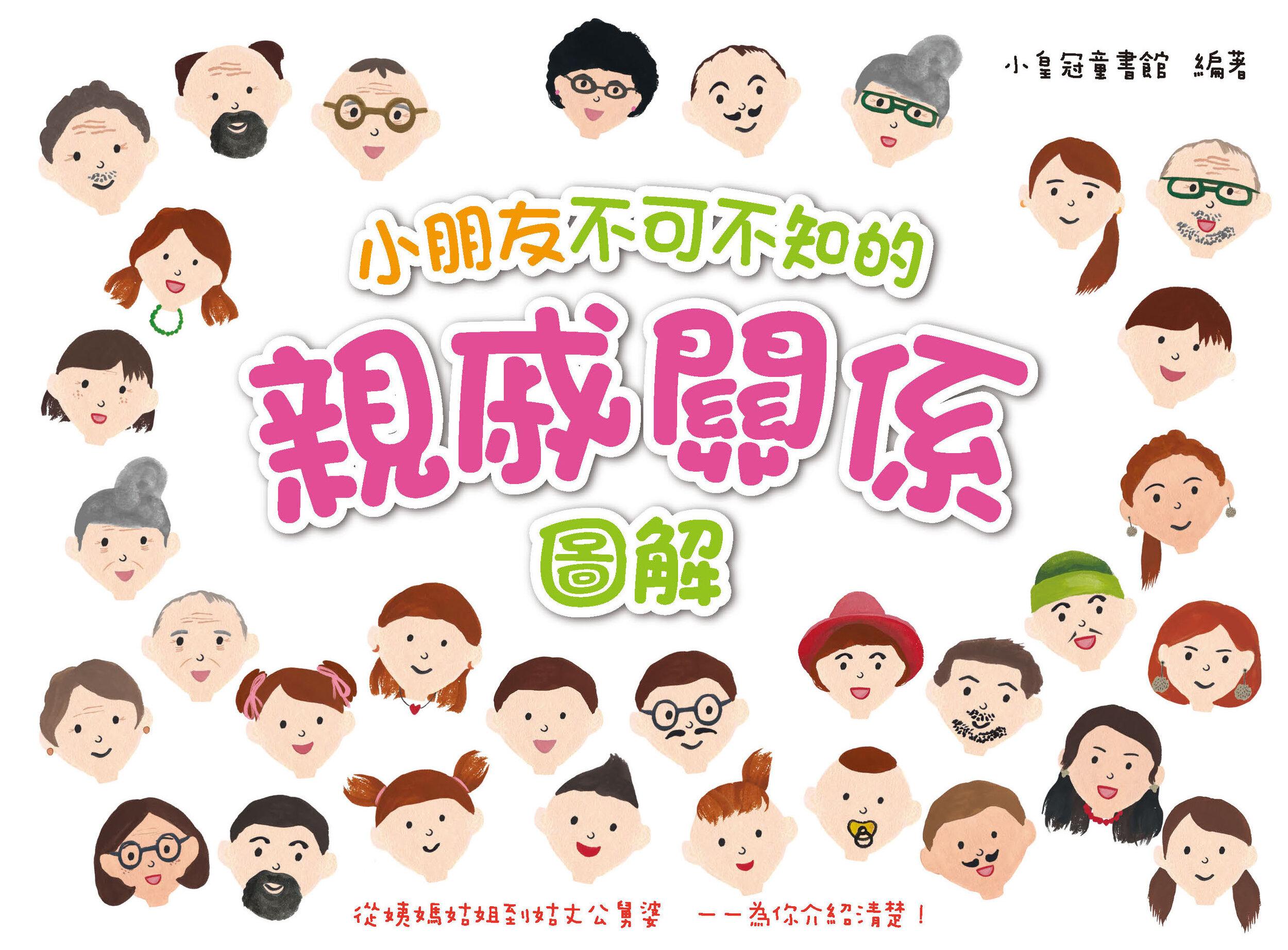 030614412466.親戚關係圖解_cover-2D (1).jpg