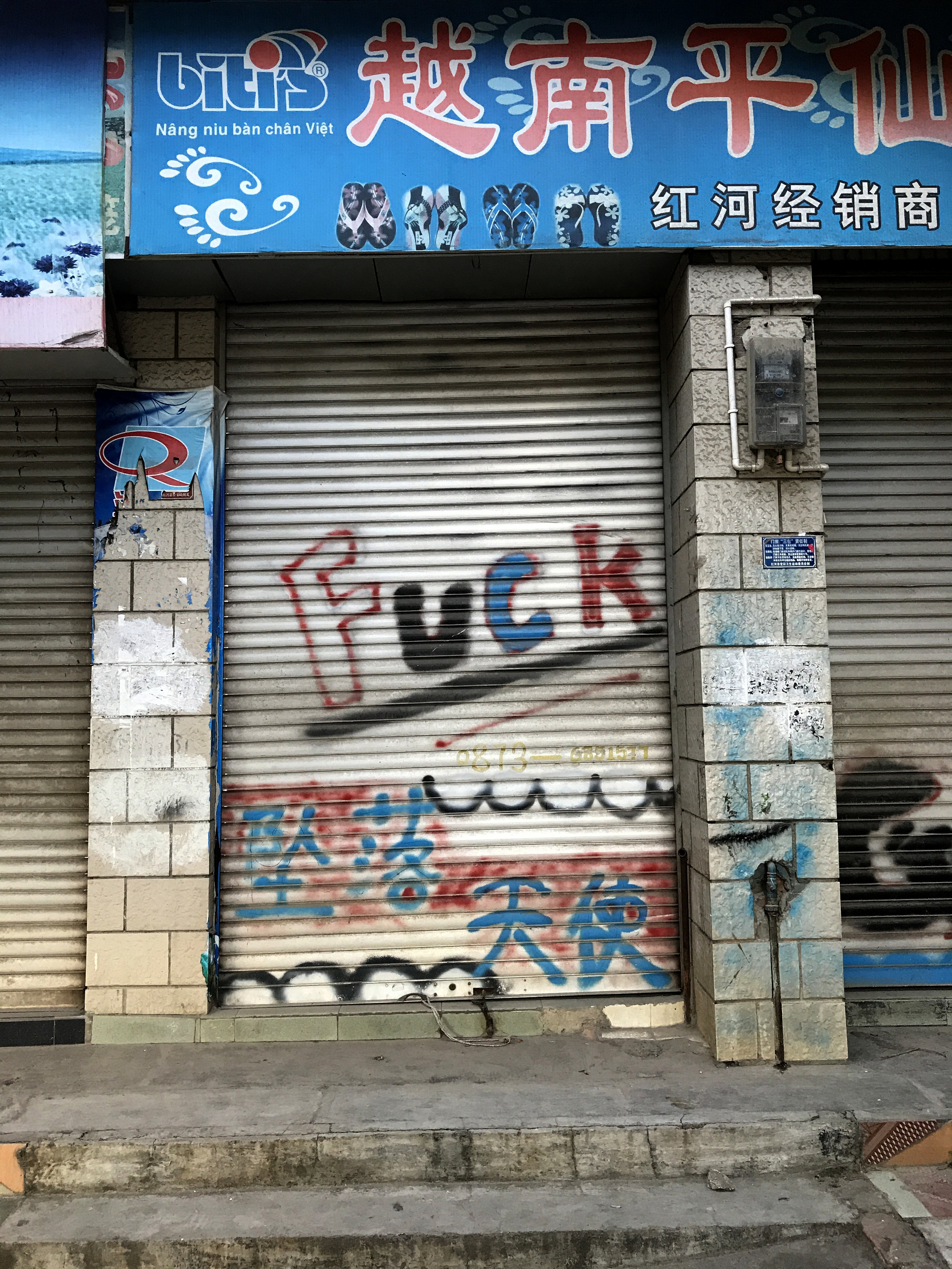 Honghe storefront