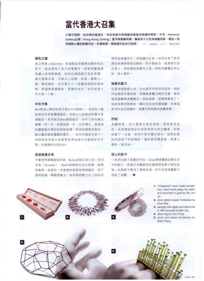 Jet magazine HK 2012 july