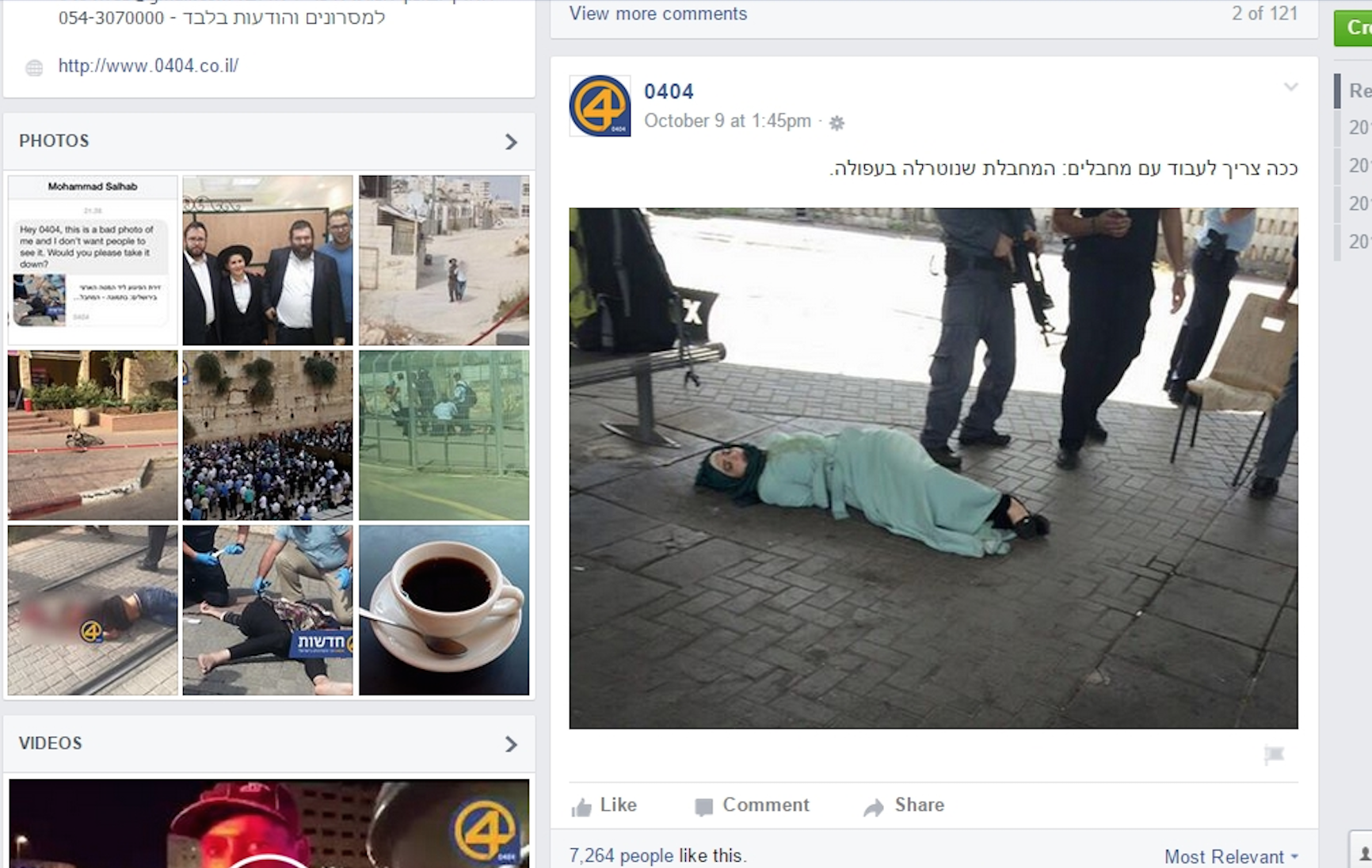 """An Israeli Facebook user responding to news of a police shooting of an alleged attacker in Afula, Israel. The Hebrew reads: """"That's how you deal with terrorists""""."""