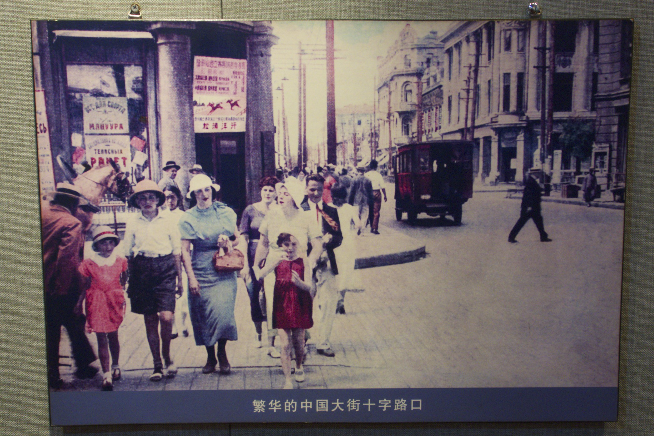 Harbin street scene in the early 20th Century. Taken in the church St. Sophie, which is converted into a photo exhibition.