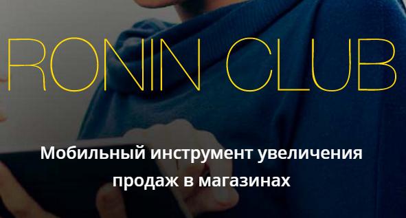 Ronin Club