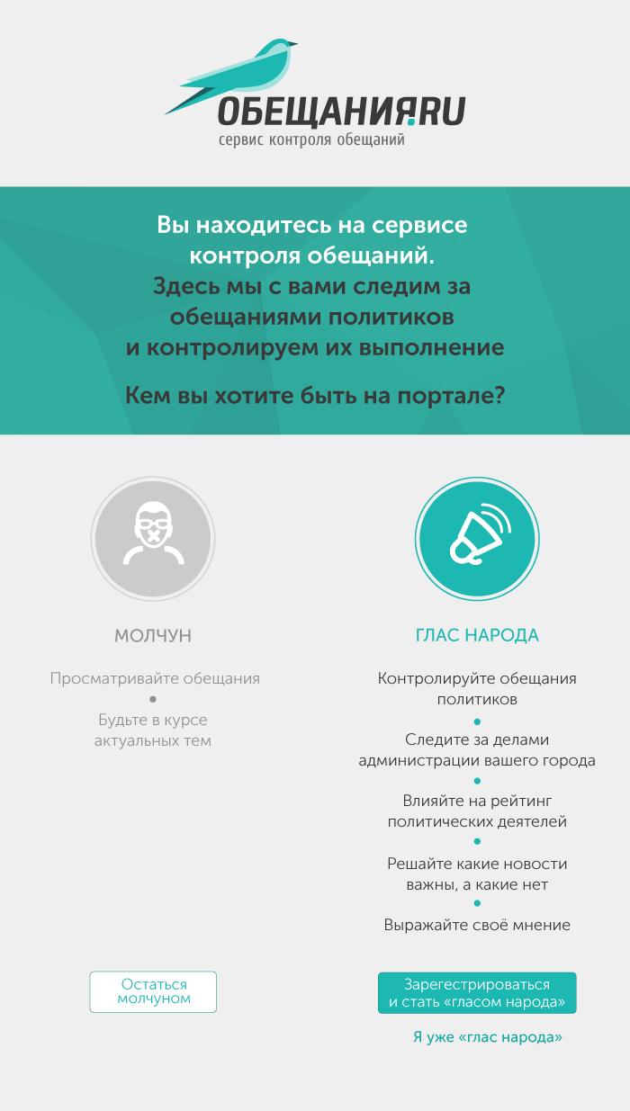 геймификация-обещания-ру