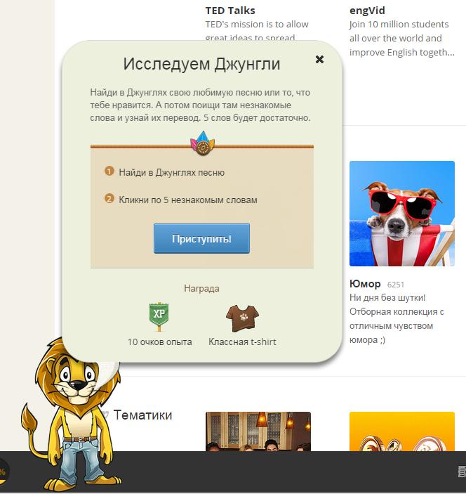 Задания в LinguaLeo.ru