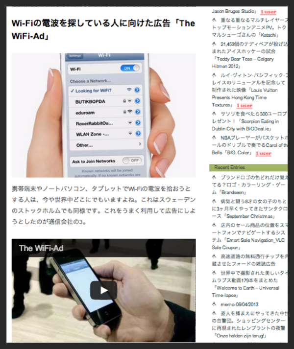 TheWiFiAd_Japan.png
