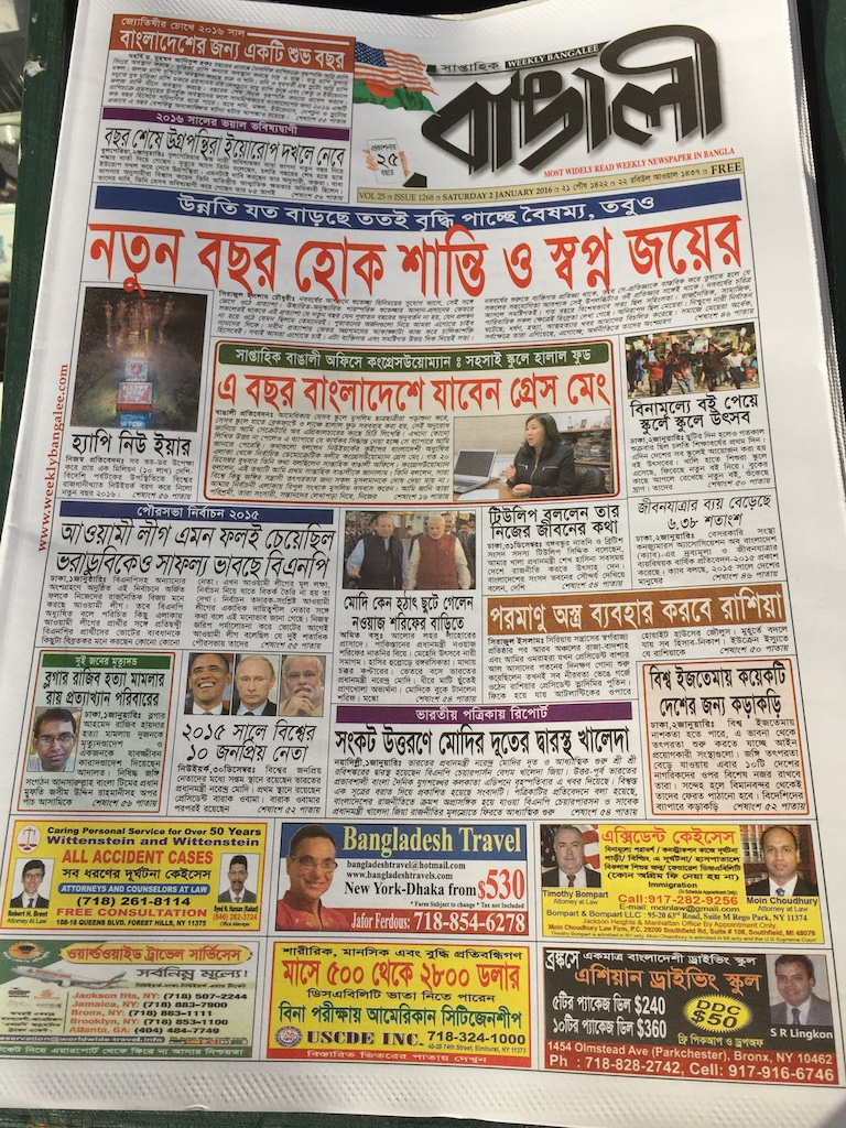 A Bangladeshi newspaper for sale outside Neerob.
