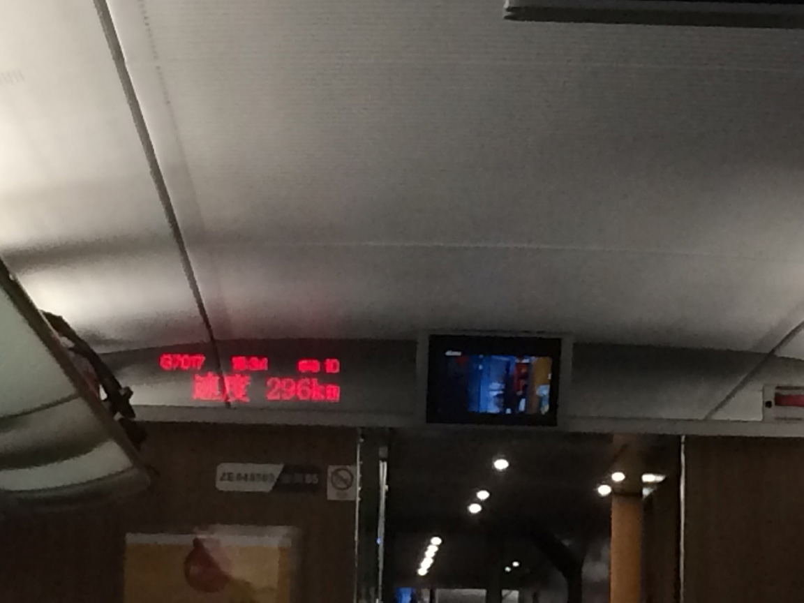 Travelling at 296km/hr