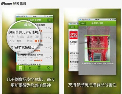 "Iphone application ""China Survival Guide"""