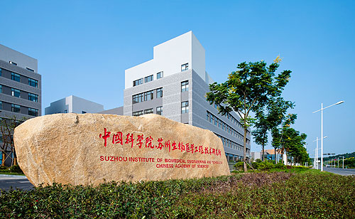 Suzhou Institute of Biomedical Engineering and Technology Chinese Academy of Sciences