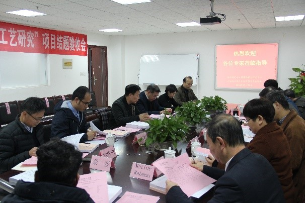 Assessors listen to the report of the project  评审专家听取项目报告