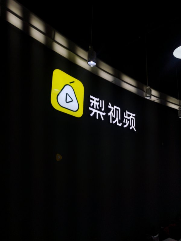 Pear Video, the leading information short video platform in China, own its office in Shanghai and Beijing.
