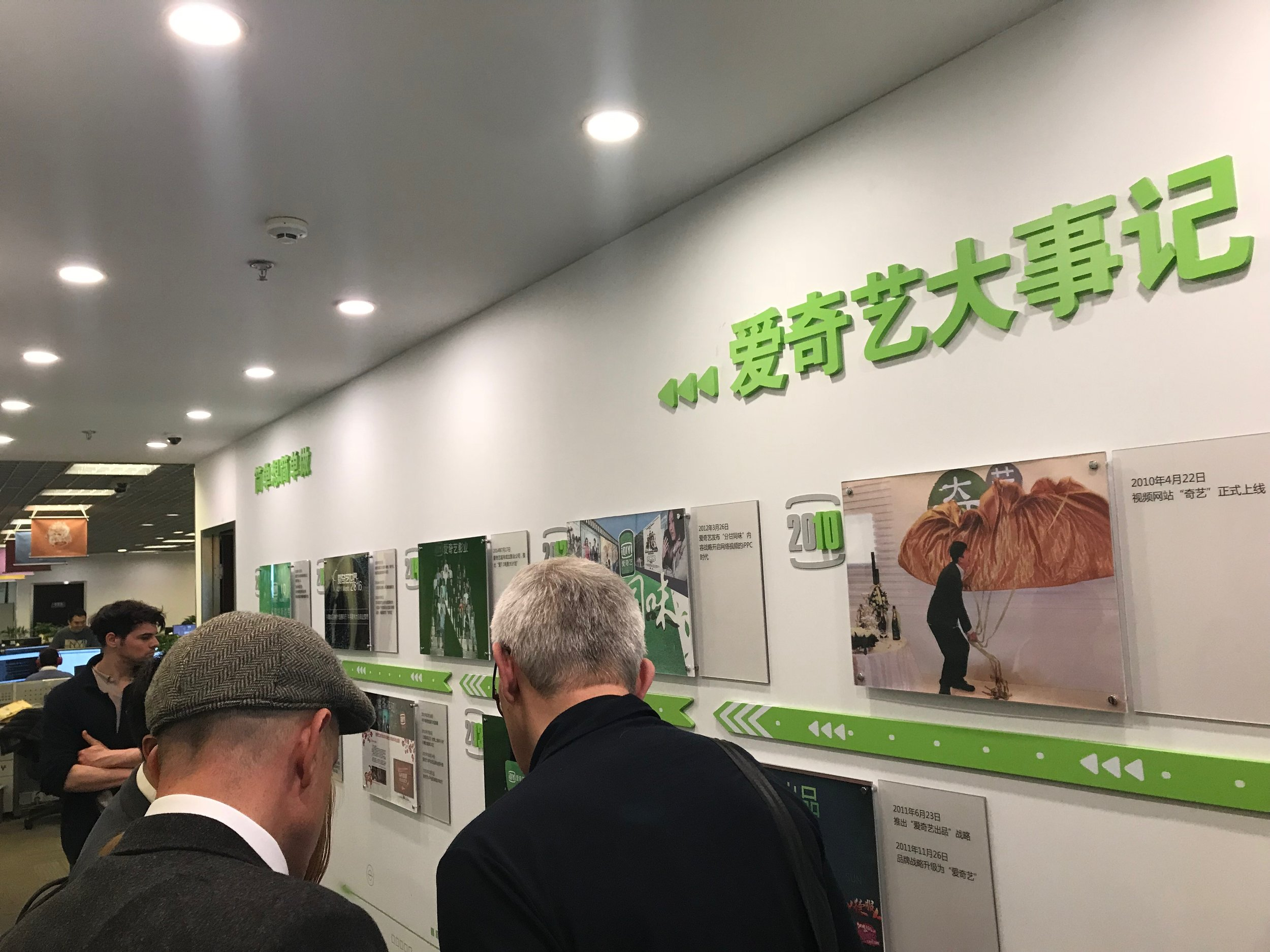 The Tamedia delegation was visiting the iQIYI exhibition wall in iQIYI 's HQ in Haidian, Beijing.